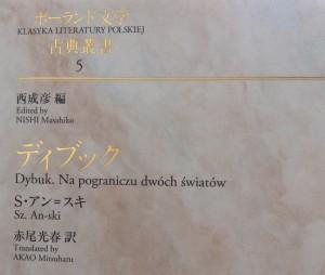 Dybuk po japońsku